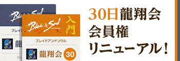 30日龍翔会会員権リニューアル!